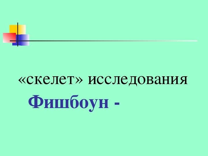 """Презентация по теме: """"Прием """"Фишбоун"""" на уроках русского языка и литературы"""