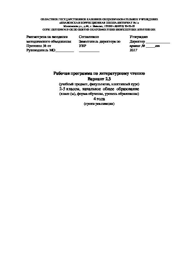 ФГОС ОВЗ. Программа 3 класс (Вариант 2.3).Литературное чтение