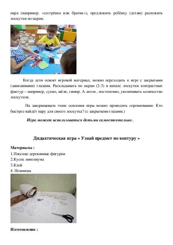 Методические рекомендации    Изготовление и использование дидактических игр для развития тактильного восприятия и мелкой моторики у детей раннего и младшего дошкольного возраста