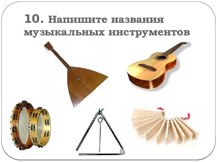"""Тест """"Музыкальный калейдоскоп"""" (для обучающихся 1х классов образовательных учреждений)"""