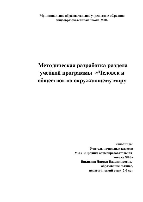 Методическая разработка раздела учебной программы  «Человек и общество» по окружающему миру