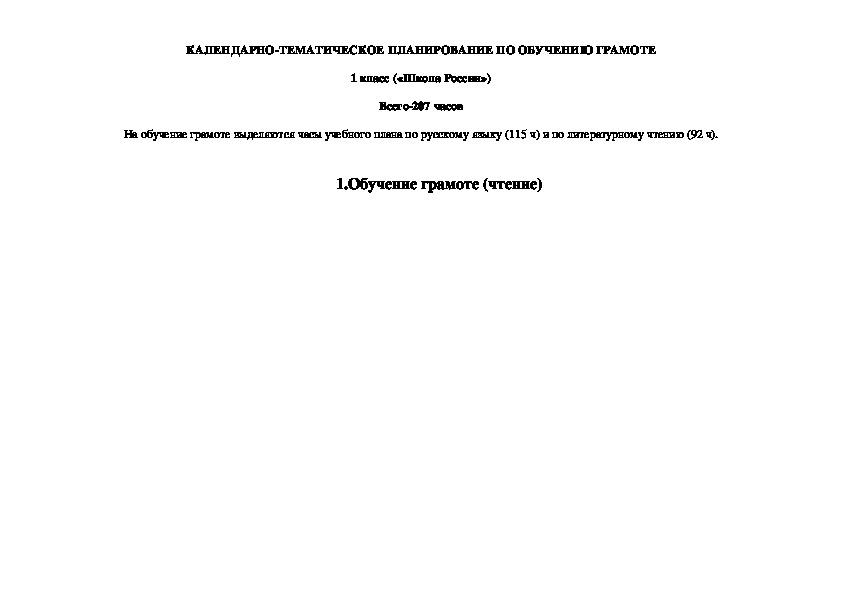 КАЛЕНДАРНО-ТЕМАТИЧЕСКОЕ ПЛАНИРОВАНИЕ ПО ОБУЧЕНИЮ ГРАМОТЕ для 1 класса