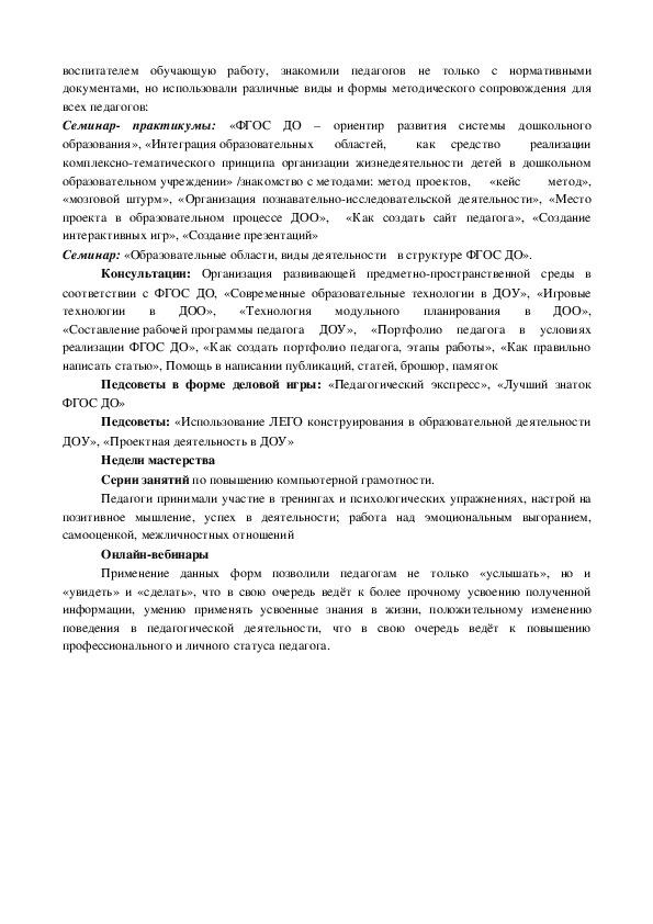 «Система методического сопровождения педагогов в условиях реализации ФГОС ДО»
