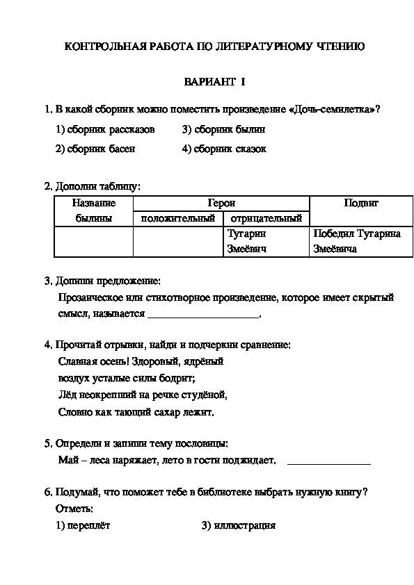 Контрольная работа по литературному чтению (3 класс)