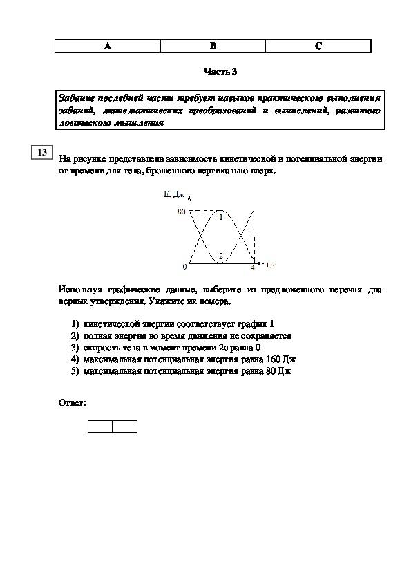 Тест 9 класс для подготовки к ОГЭ по физике