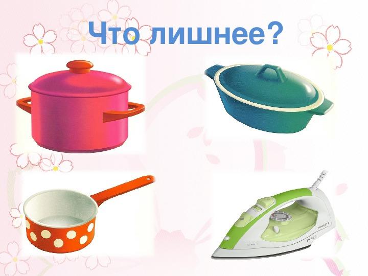 Картинка посуда четвертый лишний