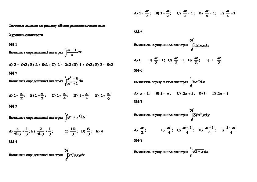 Тесты по разделу Интегральные исчисления