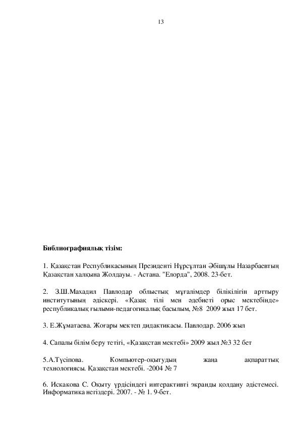 «Қазақ тілі сабағында оқушылардың білім деңгейін арттыруда ақпараттық - коммуникативтік технологияның рөлі»