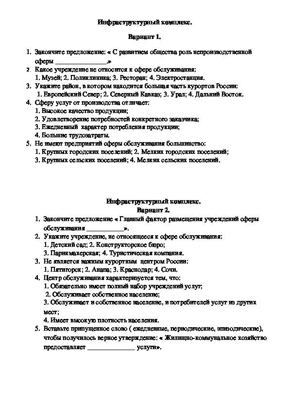 """Тестирование по теме """"Инфраструктурный комплекс"""""""