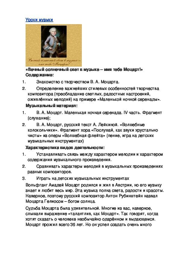 Урок: В.А. Моцарт