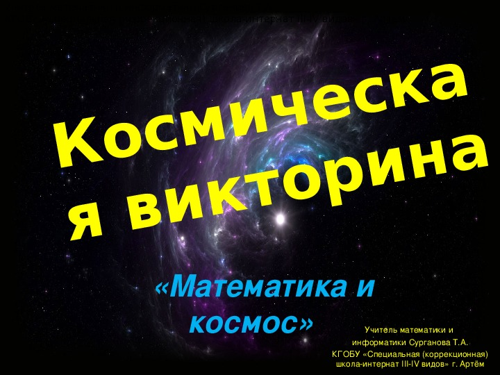 """Презентация - викторина по математике на тему """"Математика и космос"""""""