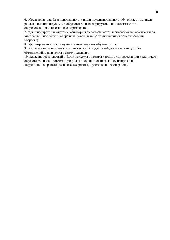 ДОКЛАД НА ТЕМУ:  «Методические основы разработки программы психолого-педагогического сопровождения ФГОС ООО».