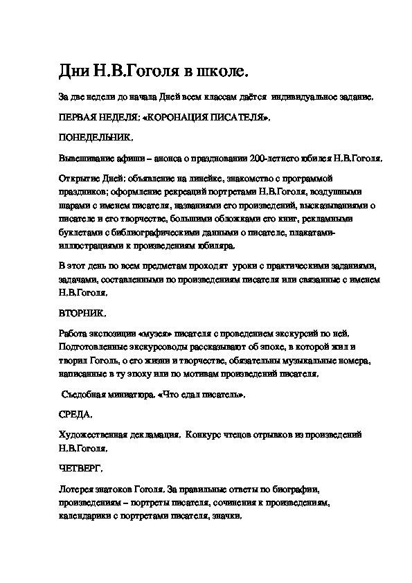 План проведения Дней Гоголя в школе