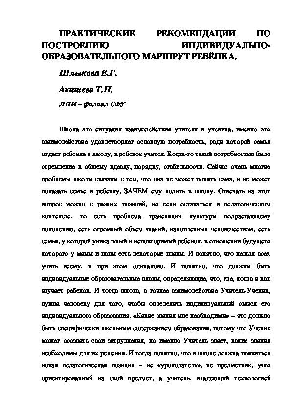 Шлыкова Е.Г. Акишева Т.П.  ПРАКТИЧЕСКИЕ РЕКОМЕНДАЦИИ ПО ПОСТРОЕНИЮ ИНДИВИДУАЛЬНО-ОБРАЗОВАТЕЛЬНОГО МАРШРУТ РЕБЁНКА