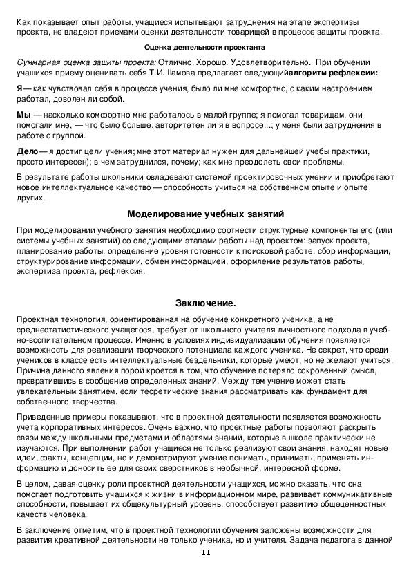 """Доклад на тему: «Применение проектной технологии на уроках биологии и во внеурочной деятельности"""""""