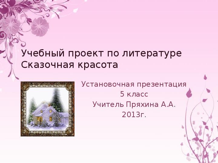 Учебный проект Сказочная красота литер. 5 класс