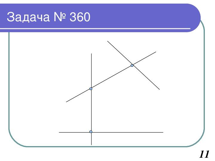 """План-конспект урока по математике на тему """"Прямая. Луч. Отрезок"""", 5 класс"""