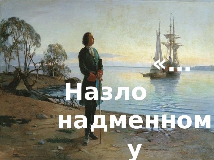 """Урок истории и культуры Санкт-Петербурга """"... Назло надменному соседу..."""" (7 класс)"""