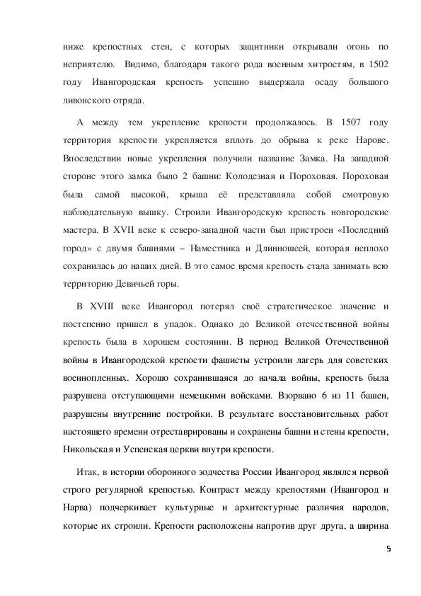 Реферат и презентация по предмету Беседы об искусстве по теме: Каменный щит земли ленинградской.