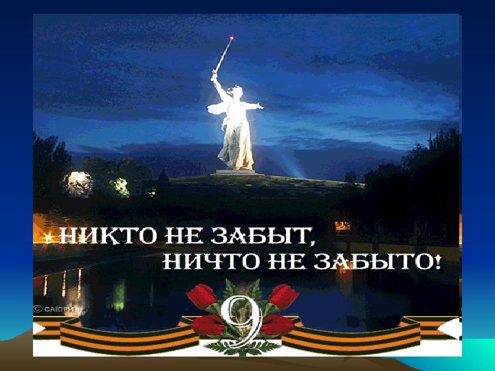 Внеурочное мероприятие по теме:  «День победы»