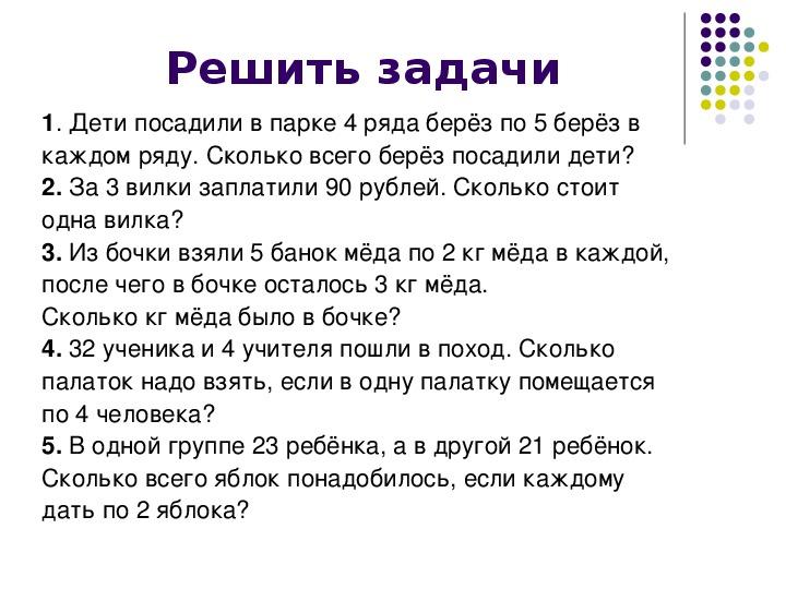 """Устный счёт """"Решаение задач"""" (3 класс)"""