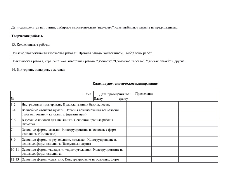 Программа внеурочной деятельности  «Волшебный квиллинг», 2 класс