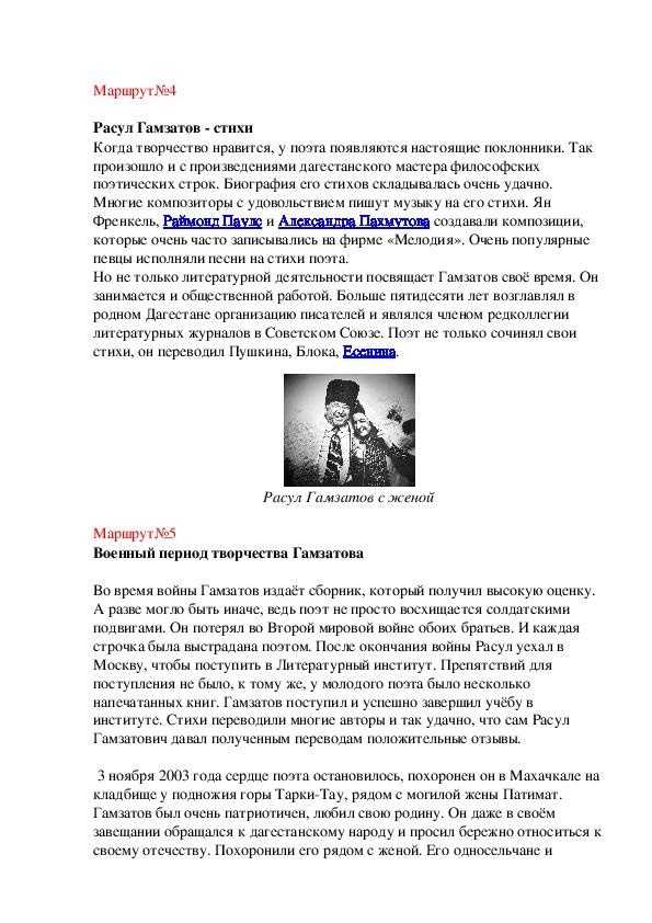 """Эстафета - марафон: """"Гамзатовские строки на карте Хасавюрта"""""""