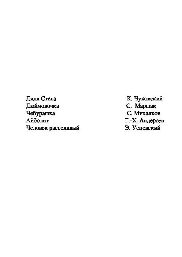 """Интеллектуальная игра по литературному чтению:"""" Счастливый случай"""" (3 класс)"""