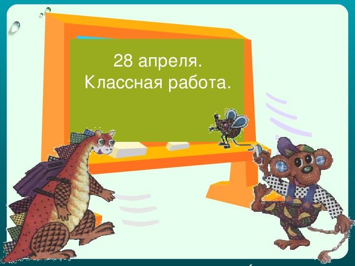 """Презентация к уроку русского языка на тему """"Имена собственные"""" ( 1 класс)"""