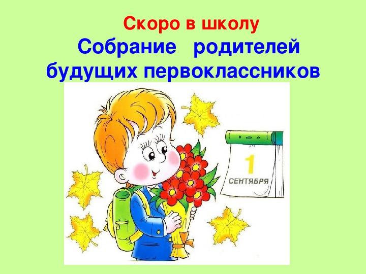 Собрание для  родителей  будущих первоклассников «Скоро в школу!»