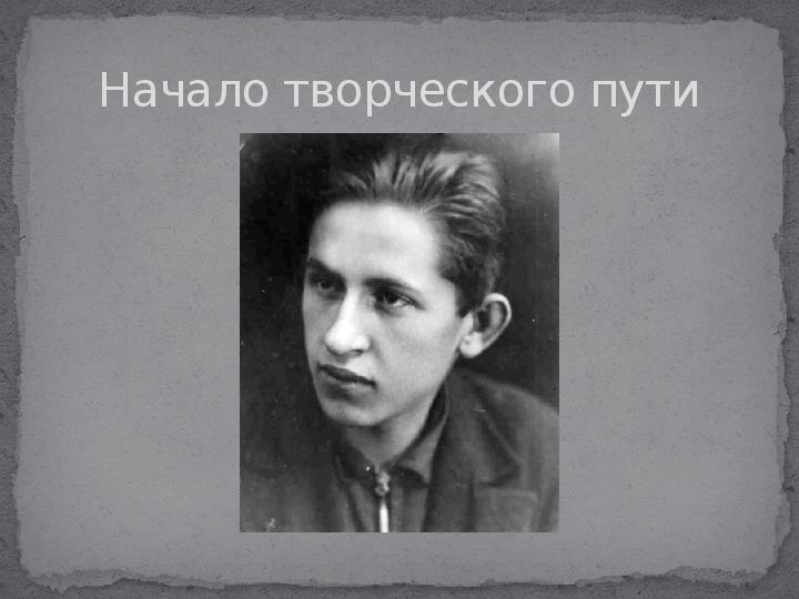 Литературно-музыкальная композиция «Звёздный путь Ярослава Смелякова»