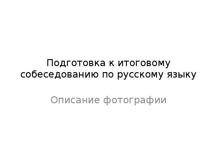 """Презентация """"Подготовка к итоговому собеседованию по русскому языку"""""""