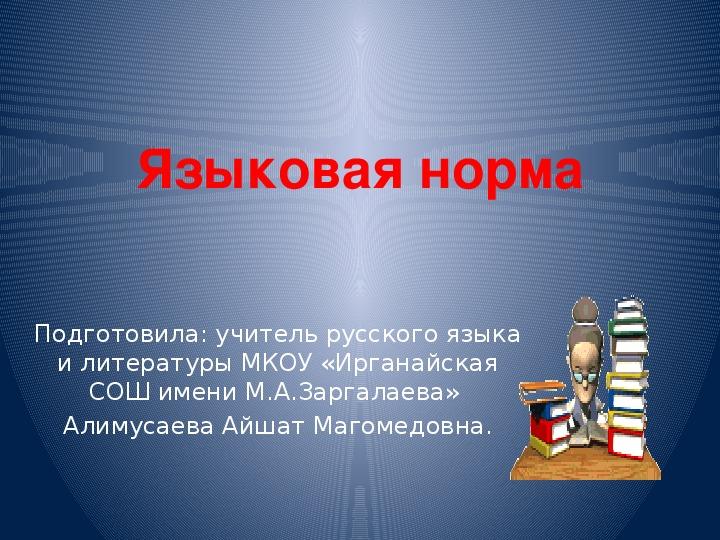 "Презентация ""Языковые нормы"""