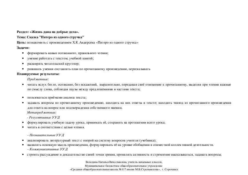 """Технологическая карта по литературному чтению на тему сказка Х.К.Андерсена """"Пятеро из одного стручка"""" 3 класс"""