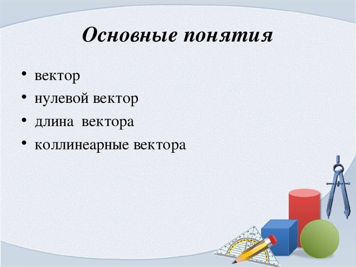 "Презентация ""Понятие вектора"""