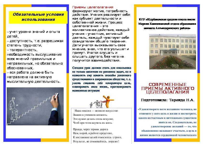 Мастер-класс по теме: «Приёмы целеполагания на уроках в начальной школе».