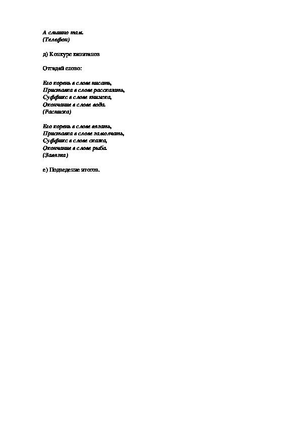 """Внеклассное мероприятие на тему: """"Неделя русского языка"""" (2 класс)"""