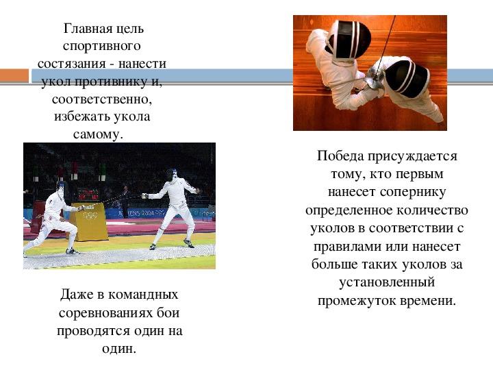 """Конспект воспитательного занятия """"Летние виды спорта"""""""