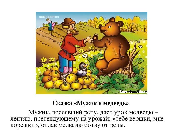Тема труда в русских народных сказках, пословицах и поговорках.
