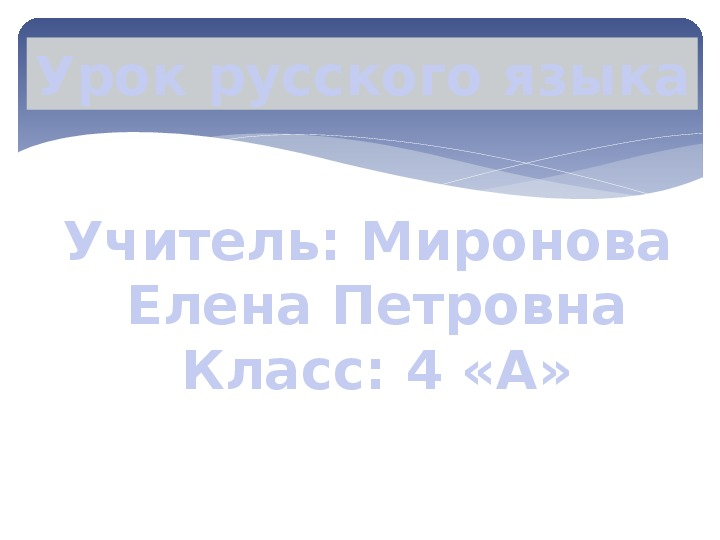 Технологическая карта урока русского языка в 4 классе