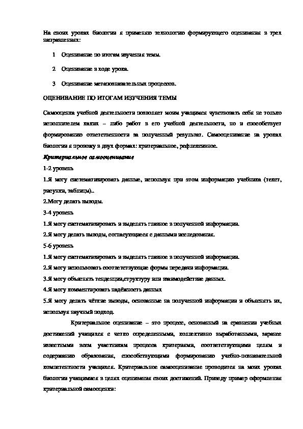 Оценивание на уроках биологии (ФГОС 5-8 классы)