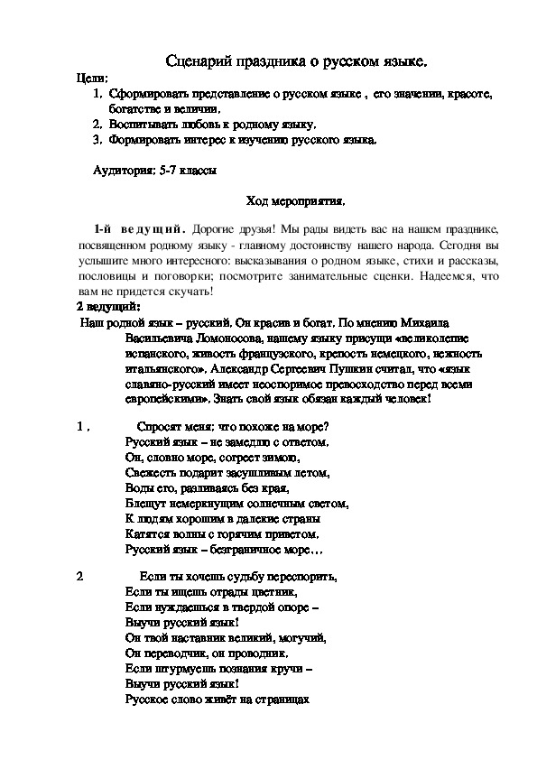Сценарий праздника о русском языке