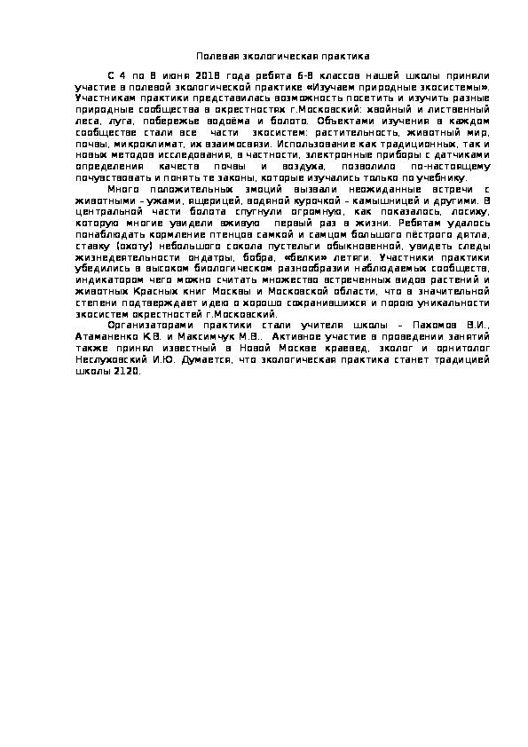 """Учебно-методический материал по биологии (6, 7, 8 класс) по теме:  Положение о полевой экологической практике """"Изучаем природные экосистемы"""""""