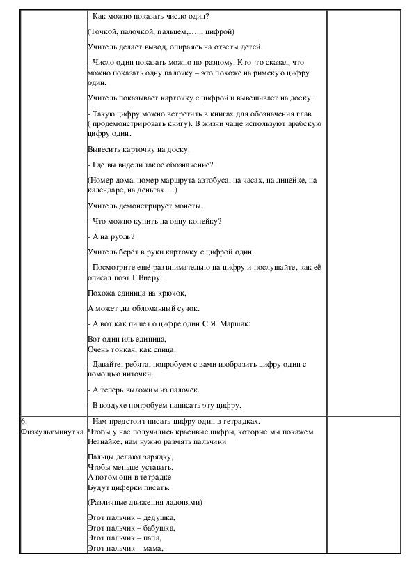 Конспект урока математики для учащихся 1-х классов по теме Число и цифра 1