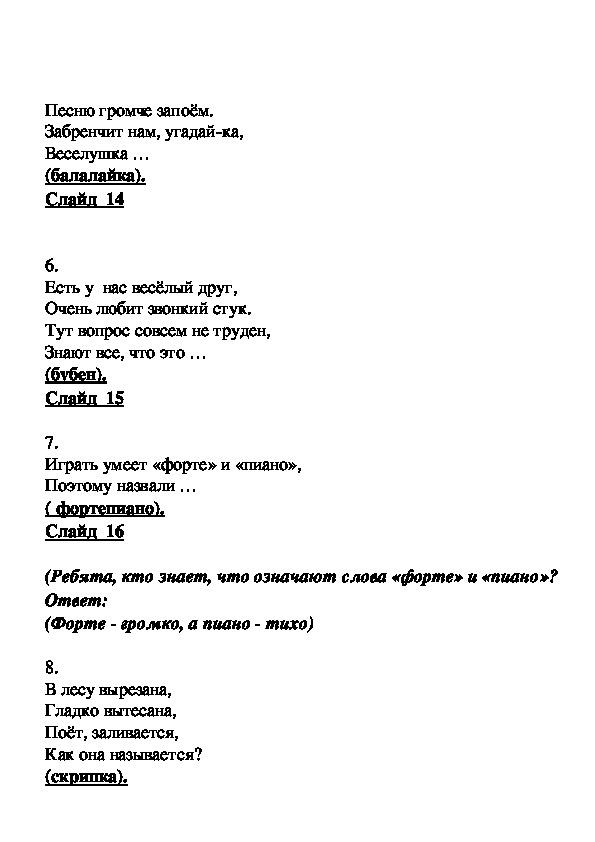 """Разработка открытого мероприятия """"Путешествие в мир музыки"""" (1 класс, музыка)"""