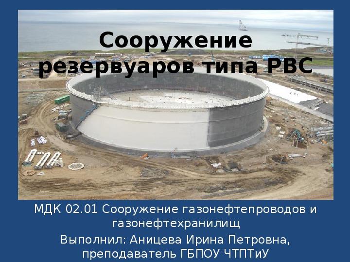 "Презентация на тему ""Строительство резервуаров типа РВС"""