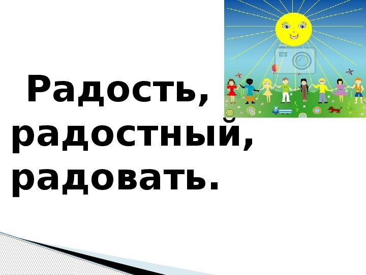 "Презентация по русскому языку на тему ""Части речи"" 2 класс"