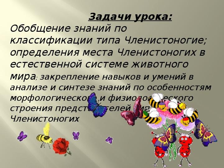 """Презентация на тему: """"Членистоногие"""" ( 7 класс)"""
