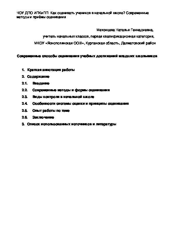 Современные приёмы оценочной деятельности в начальной школе