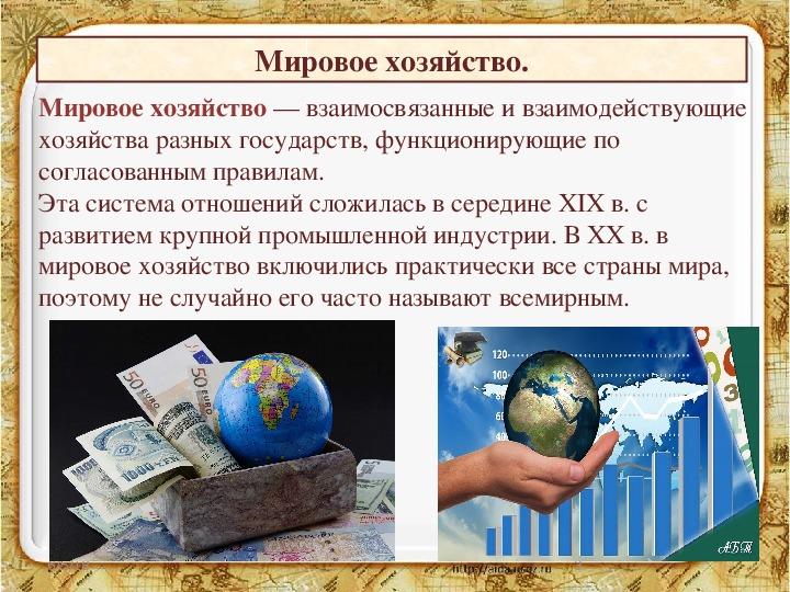 Мировое хозяйство и  международная торговля
